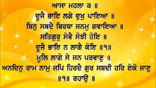 sehaj paath read and listen part 18 ang  360 to 380