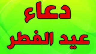 دعاء عيد الفطر المبارك - دعاء اول ايام عيد الفطر - دعاء ايام عيد الفطر - دعاء يوم عيد الفطر