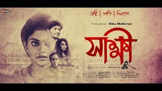 Shakhhi | Official Trailer | Saayoni Ghosh | Arjun Chakraborty | Rii