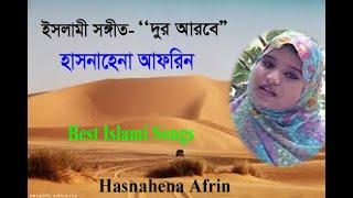 দুর আরবে | Hasna Hena Afrin | Bangla Islami Song | ICB Digital | 2017