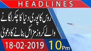 Headline   10:00 PM   18 February 2019   UK News   Pakistan News