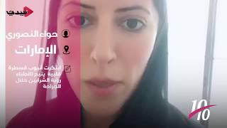 العشرة الأنجح مع سيدتي لشهر نوفمبر- الطبيبة الإماراتية حواء سعيد المنصوري