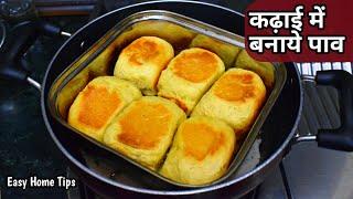 आसानी से कढ़ाई में बनाये पाव Pav Bread Recipe Eggless Pav In Kadhai Ladi Pav For Pav Bhaji Pav Recipe