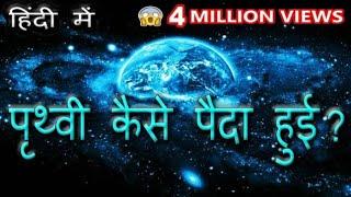 How Was the Earth Formed? in Hindi || पृथ्वी कैसे पैदा हुई ?? हिंदी में