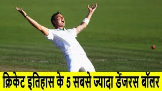 world cricket record : top 5 Most Dangerous Bowlers of cricket History