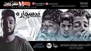 مهرجان خد سجاره 2018
