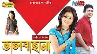 Talbahana Episode (21-25) | Dharabahik Natok | Chanchal Chowdhury, Shoshi, Amirul | CD Vision