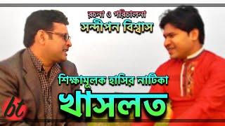 খাসলত - বাংলা হাসির নাটক - a MicroDrama by Sandipan Biswas: Bangla Funny video