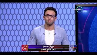 هاتفيآ..مروان محسن : يتحدث عن عودته للملاعب قريبآ و يبارك لجمهور الأهلى على الفوز - الحريف