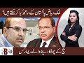 Bahria Town Case ; Judge's shocking Remarks on Malik Riaz | supreme Court - RBTV