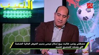#اللعيب   مصطفي يونس : خروج حسام  غالي من منظومة الأهلي أمر مؤلم