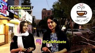 نظرتون در مورد ازدواج سفید چیه؟ - مصاحبه با مردم اصفهان