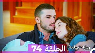 Zawaj Maslaha - الحلقة 74 زواج مصلحة
