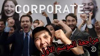 مراجعة المسلسل الأجنبي  Corporate