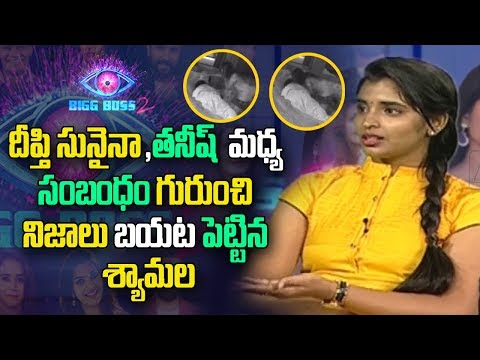 Xxx Mp4 Bigg Boss 2 Contestant Shyamala Reveals Deepthi Sunaina Tanish S Relation 3gp Sex