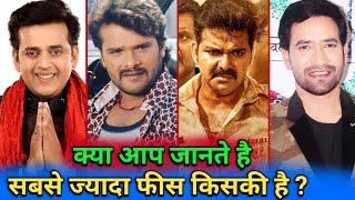 Highest Paid Bhojpuri Actors | Khesari Lal Yadav, Dinesh Lal Yadav, Ravikishan, Pawan Singh,