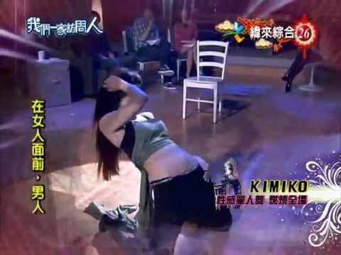 性感熱舞對決!!KIMIKO vs 劉真