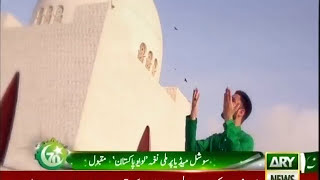 ARY News Headlines 17th July 2018 | Love you Pakistan Viral Video