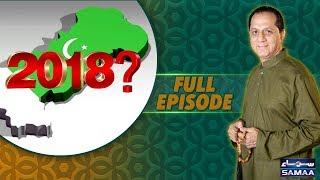 2018 Pakistan Ke Liye Kesa Hoga? | Qutb Online | Bilal Qutb | SAMAA TV | 06 Jan 2018