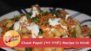 how to make papdi chaat | Street food recipe of Papdi Chaat