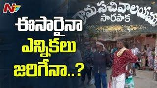 అన్నీ ఉన్నా అల్లుడు నోట్లో శనిలాగా ఆ గ్రామం పరిస్థితి.. ఈసారైనా ఎన్నికలు జరిగేనా..? || OTR || NTV