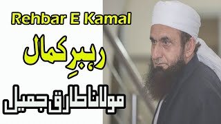 Maulana Tariq Jamil,مولانا طارق جمیل, मौलाना तारिक जमील - Rehbar E Kamal,رہبرِ کمال,रब्बर कमल