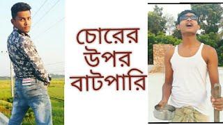 Chorer Upor Batpari (চোরের উপর বাটপারি)