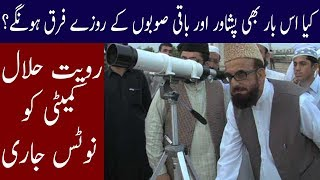 Strict Notice To Royat E Hilal committee | Neo News