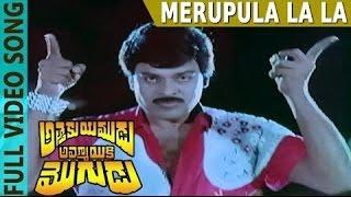 Merupula La La Video Song | Attaku Yumudu Ammayiki Mogudu | Chiranjeevi, Vijayashanthi