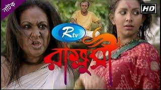 Rakhusi   Champa   Fajlur Rahaman   Sabiha Jahan   Rtv Special Drama