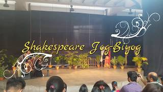 Shakespeare যোগ-বিয়োগ! by NSUCDC 2016