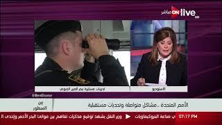 بين السطور - مصر تصر على مبدأ حفاظ الدولة وترفض إنفصال الأقاليم في المحافل الدولية