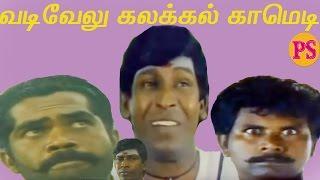 Vadivelu,Prabhu,Chandrasekhar,Vijayakumar,Super Hit tamil Non Stop best Full Comedy