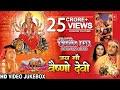 Navratri 2018 Special Jai Maa Vaishnodevi I Hindi Movie Songs I Full HD Video Songs Juke Box mp3