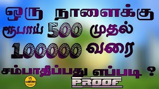 How to earn money online in tamil