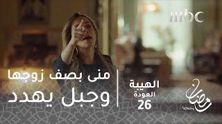 مسلسل الهيبة - الحلقة 26 - منى بصف زوجها وجبل يهدد