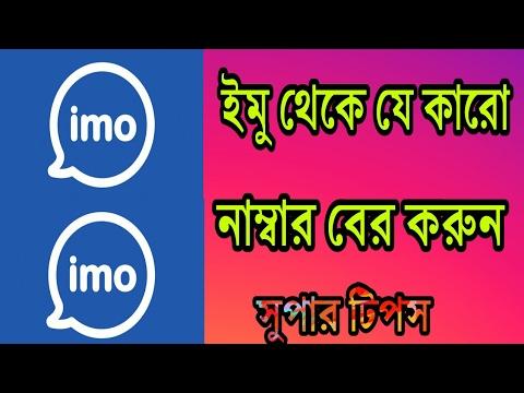 Xxx Mp4 ইমু Imo থেকে যে কারো লুকানো নাম্বার বের করুন Imo Bangla Tips Bangla Imo Tipss Bangla Tech 3gp Sex
