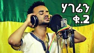 Addis Mulat - Hageren 2 - New Ethiopian Music 2018 (Official Video)