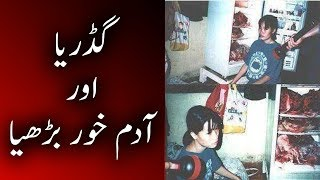 Gadarya Aur Aadam Khor Burhya Ki Kahani | Amazing Stories For Children | The Urdu Teacher