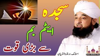 Sajda na karne ke nuksanat  | Sajda krne ka faida by Raza Saqib Mustafai | Islamic Worldwide Bayan