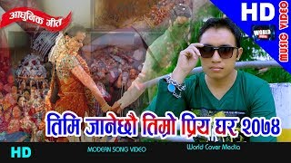 Latest nepali modern song 2016 Timilai Sadhai / Timi Janechhau Timro Priya Ghar ma/  By Arnav Sahani