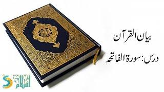 Dr. Israr Ahmed - Bayan ul Quran - Dars: Surah Al-Fatiha