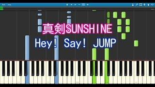 真剣SUNSHINE(ピアノ)Hey! Say! JUMP