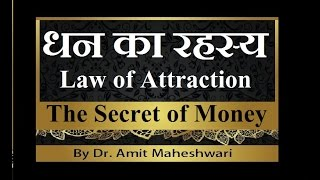 How to Attract Money in hindi By Dr. Amit Maheshwari