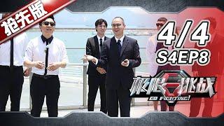 《极限挑战4》第8期抢先版4/4:红蓝帽子追逐战 创业成败在此一举【东方卫视官方高清】