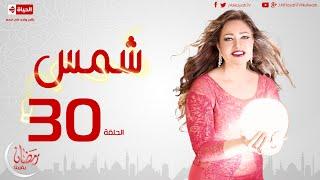 مسلسل شمس للنجمة ليلى علوي - الحلقة الثلاثون والأخيرة  - 30  Shams - Episode