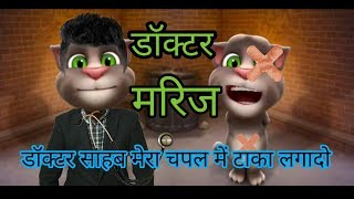 Doctor - patient Comedy ! Talking Tom Hindi Video ! Funny Comedy MJO