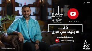 25 - الاجتهاد في طلب الرزق - حائر - مصطفى حسني
