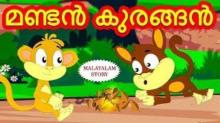 Malayalam Story for Children - മണ്ടൻ കുരങ്ങൻ   Malayalam Fairy Tales   Moral Stories   Koo Koo TV