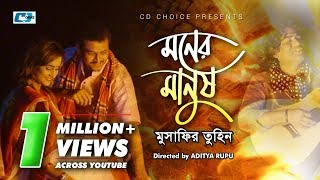 Moner Manush | Musafir Tuhin | Aditya Rupu | Bangla New Song 2017 | FULL HD